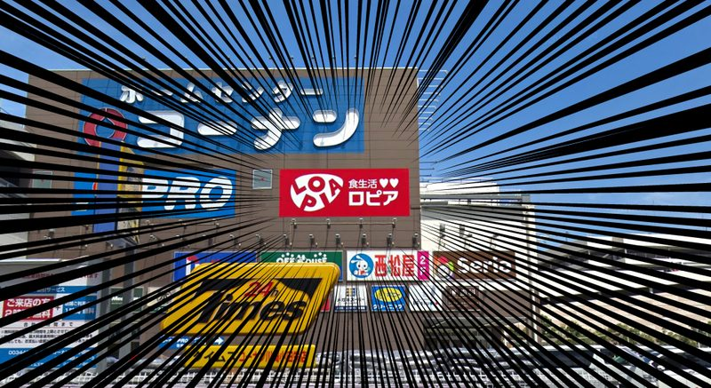 川崎でコスパ最強の激安スーパー「ロピア」