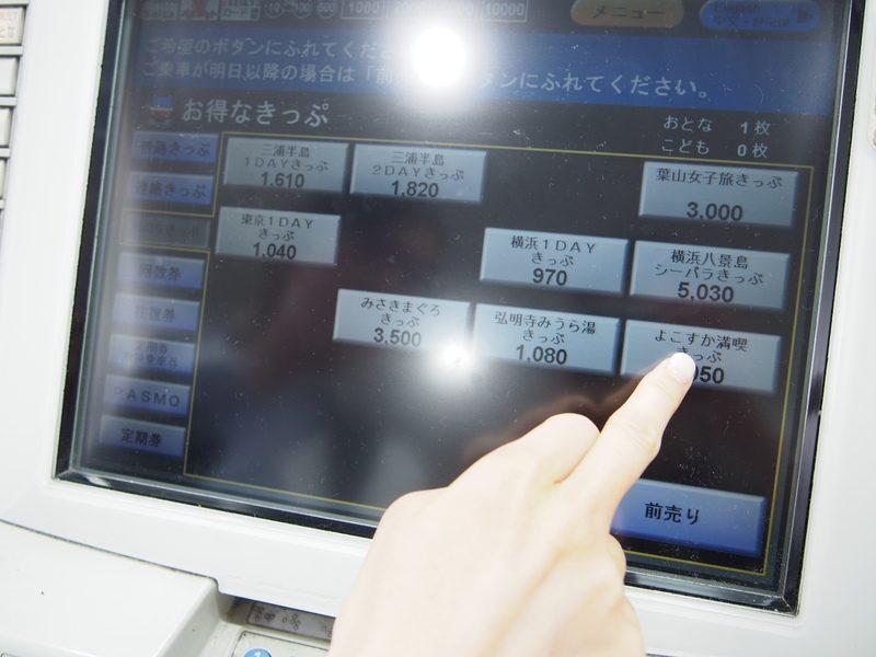 まずは、京急川崎駅できっぷを購入します。