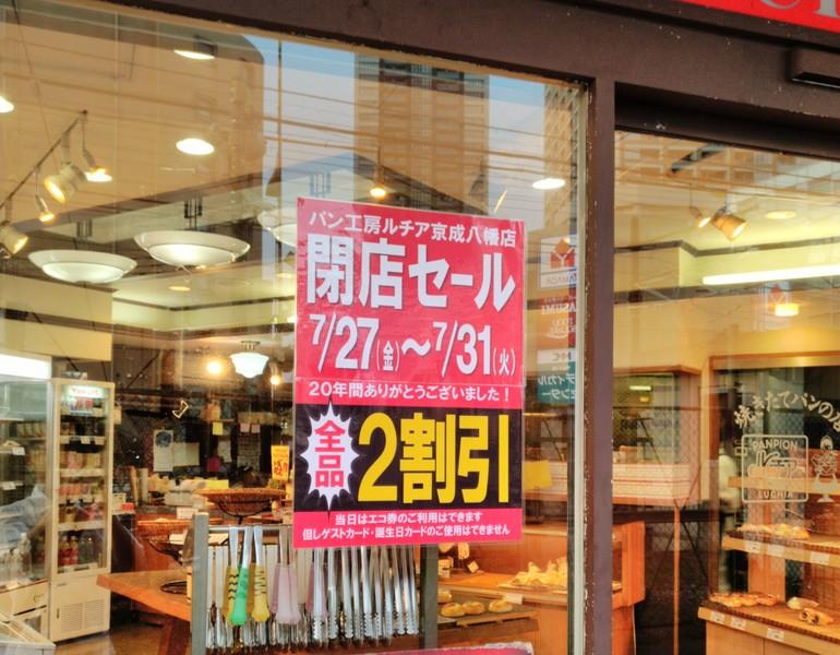 ルチアの閉店セールは2018年7月31日まで