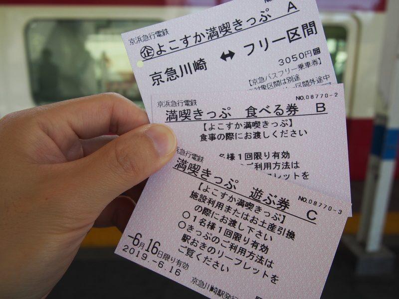切符が3枚出てくるので、絶対に無くさないようにしましょう。