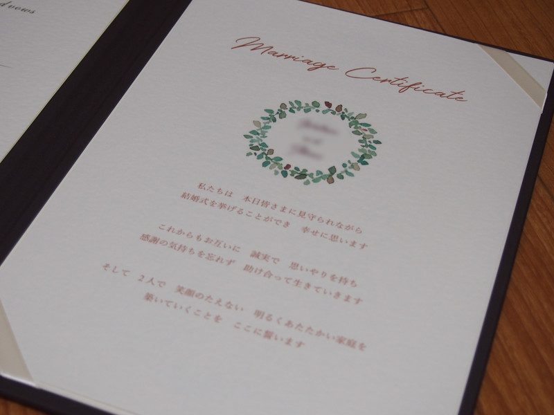 完成した結婚証明書