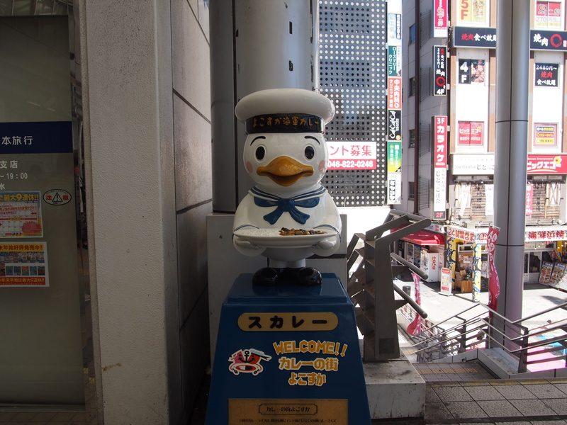 降りる前に、横須賀海軍のマスコットキャラ「スカレー君」に旅の無事をお祈りしていきましょう。