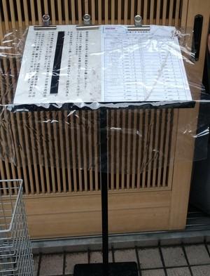 11時を過ぎて到着した人は、店先のボードに名前を書いて順番を待ちます