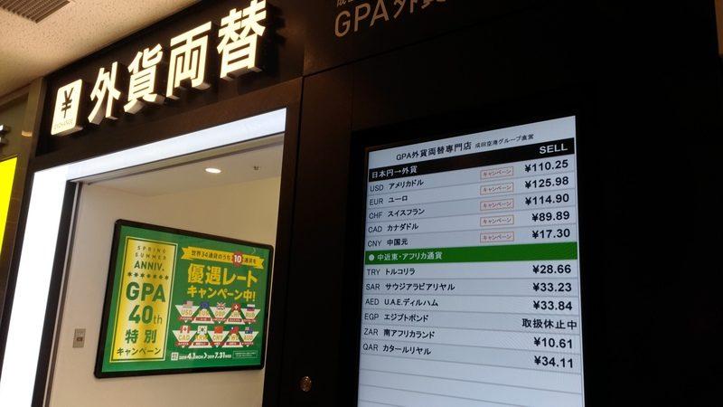 成田空港第一ターミナルの両替所で日本円をユーロに両替します。