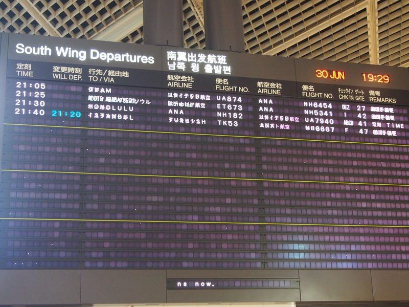 搭乗予定のTK53便は、定刻よりも変更時刻の方が早くなっていました。