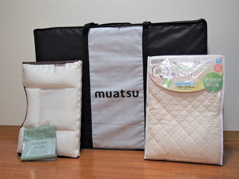 布団が実質30,280円で、特典としてムアツ枕、ピローケース、敷きパッドを買いました。