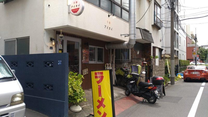 志村三丁目駅から徒歩10分の所にあるラーメン屋「アイオイ」はラーメンの看板が目印です。