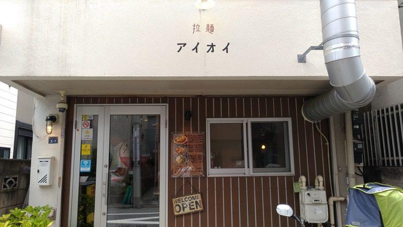志村三丁目駅徒歩10分の所にあるラーメン屋「アイオイ」