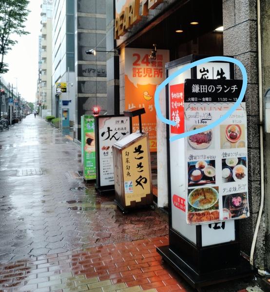 「牛肉炭焼ステーキ専門店鎌田」は空港線(41号線)沿いにあります。