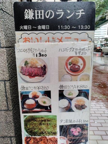 名古屋市栄のステーキ鎌田のランチメニュー