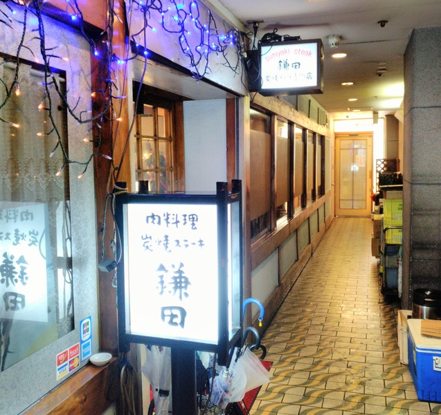炭焼ステーキ専門店「鎌田」のお店の外観