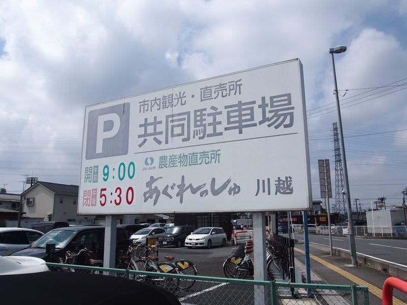 市内から徒歩15分ほど離れたところに小江戸川越観光者向け無料駐車場があります。