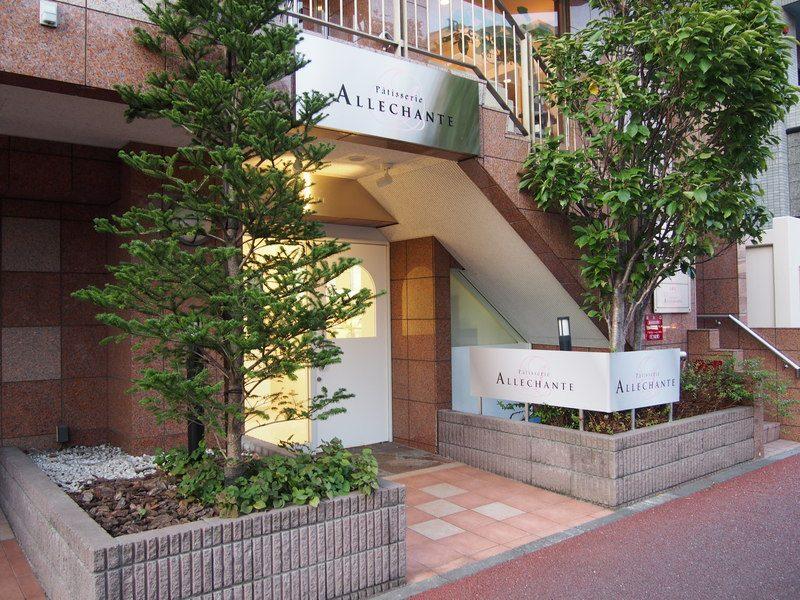 川崎・尻手駅近くにニューオープンしたケーキ屋「ALLECHANTE」