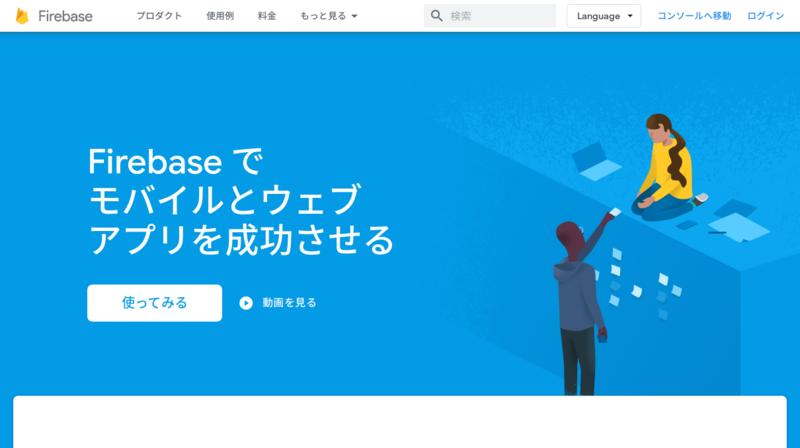 Firebaseのサイトにアクセスします。