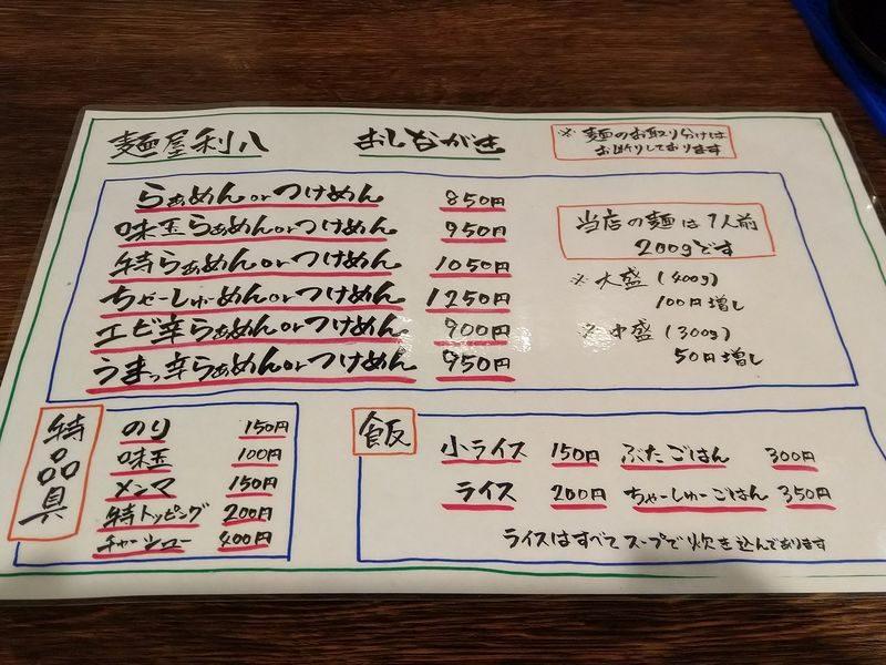 川崎駅東口から徒歩15分の煮干しだしのラーメン屋「利八」のメニュー