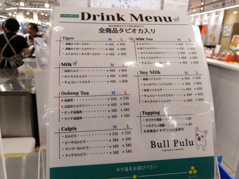 川崎にあるタピオカドリンク専門店「Bull Pulu」のドリンクメニュー。