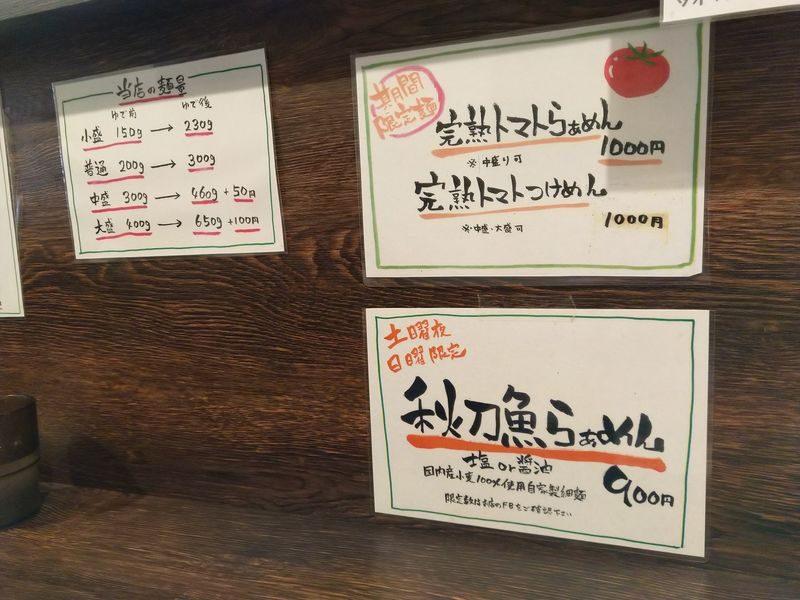 期間限定の、完熟トマトラーメン、土日限定の秋刀魚ラーメン
