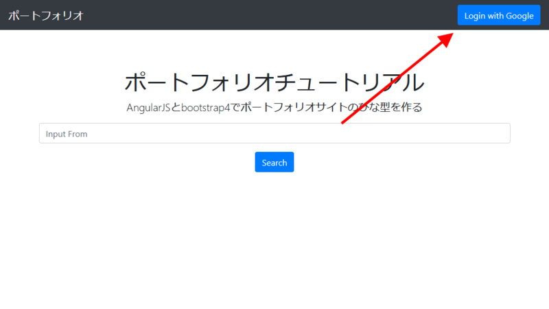 トップページを確認すると、画面右上にログインボタンが表示されています。
