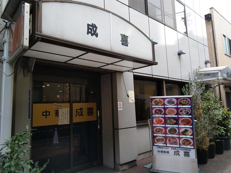 川崎駅近くの中華料理屋「成喜」の外観