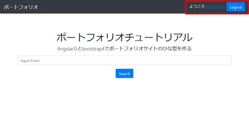ログインすると、ボタンがログアウトボタンに変わり、隣にGoogleアカウントのユーザー名が表示されます。