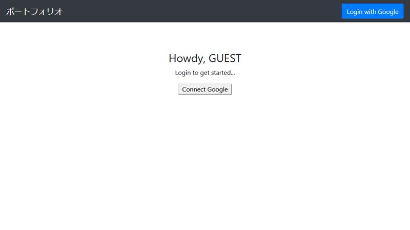 ログインしていない状態で、プロフィールページへアクセスすると、ログイン画面が表示されます。