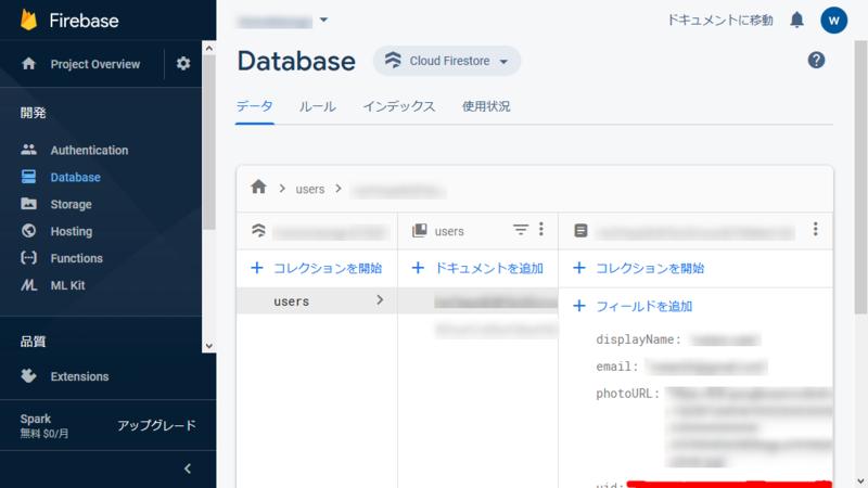 FirebaseStoreを見ると、データが登録されています。