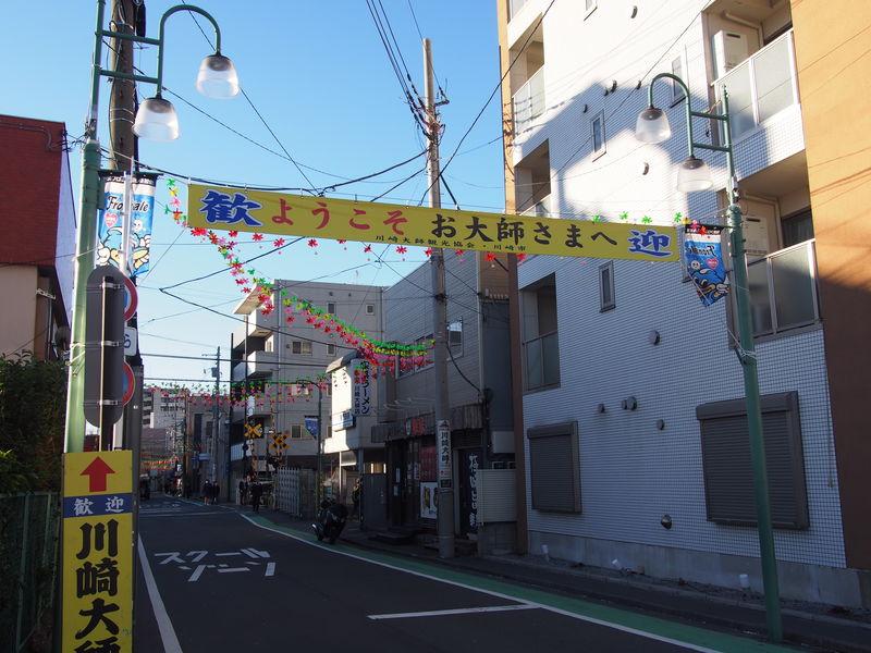 川崎大師へ向かう道中には、方向指示が看板などで出ているので迷うことはないでしょう。