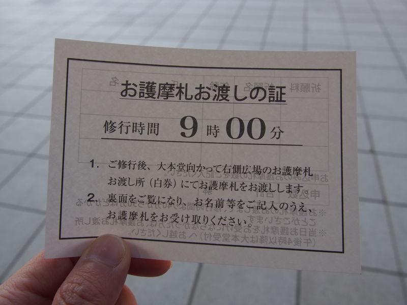 受付を終えると、「お護摩札お渡しの証」をもらえます。