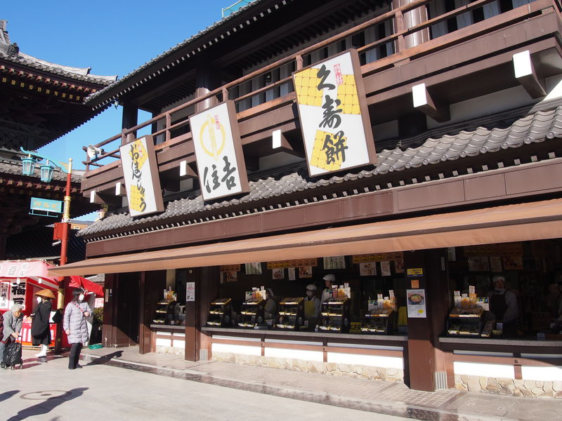 川崎大師のお土産の定番、住吉の久寿餅は、大山門のすぐ横で売られています。