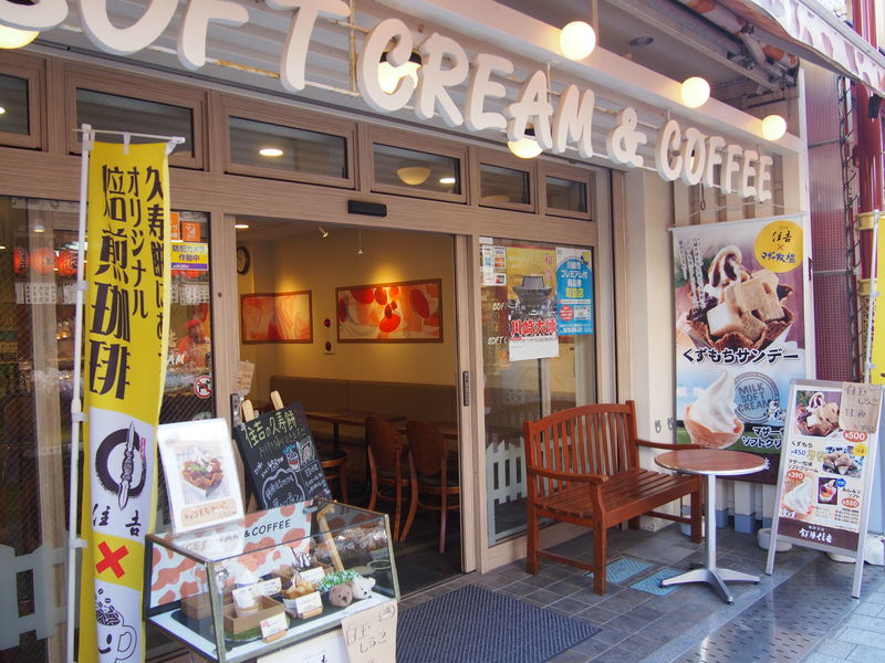 珈琲茶房 餅陣 住吉は、おしゃれな雰囲気のカフェです。