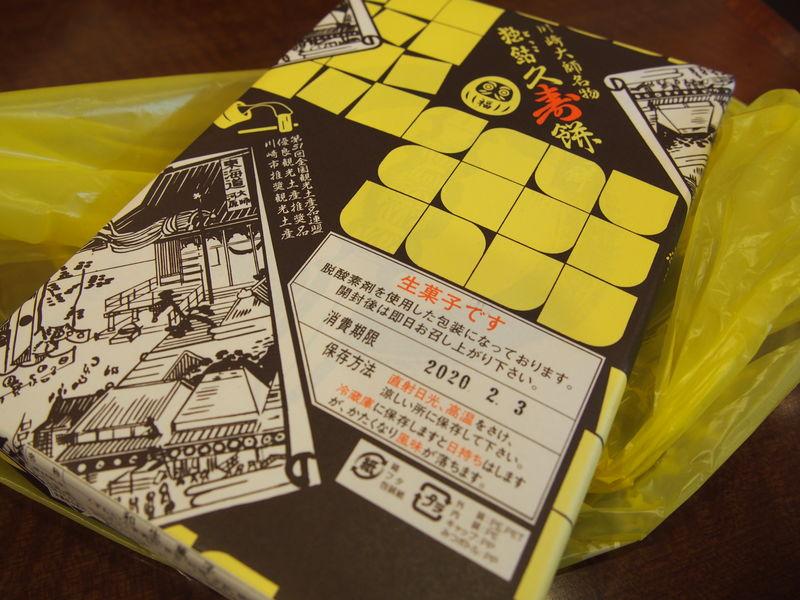 外装は、黄色い手提げ袋に黄色と茶色の包装紙が特徴で、帰り道同じものを持ってる人を多く見かけます。