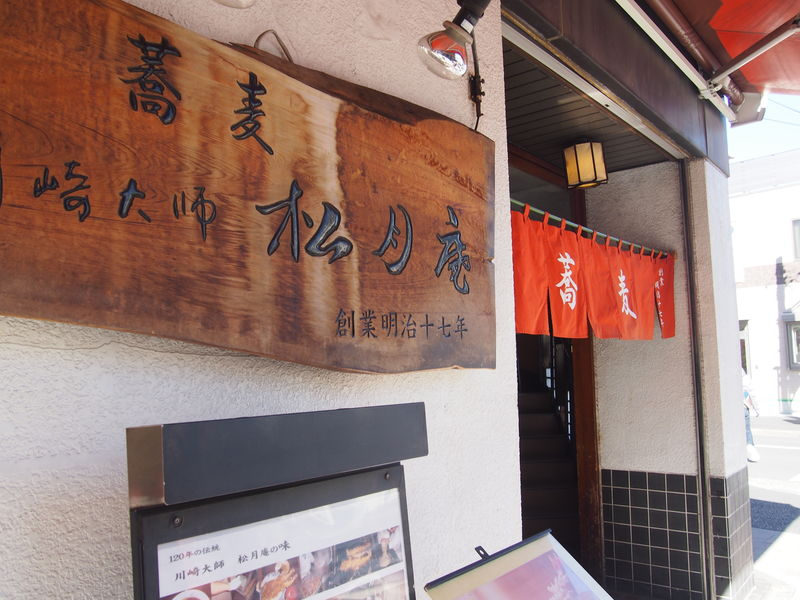 川崎大師で人気の蕎麦屋「松月庵」の外観