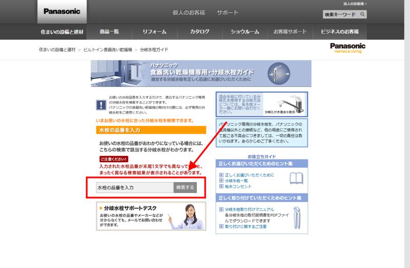 分岐水栓を検索できるパナソニックの公式サイト