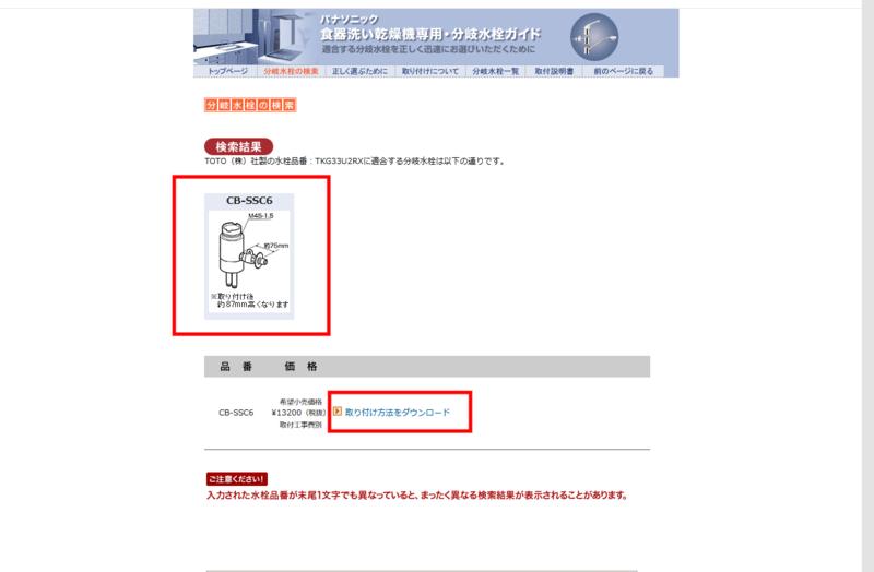 検索した水栓に適合する分岐水栓の検索結果