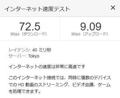 インターネット速度テストの結果は、下り72.5Mbps、上り9.09Mbpsでした。