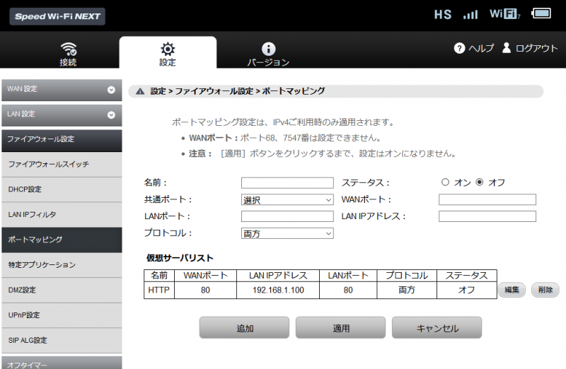 ポートフォワーディングは、WiMAXなら管理画面の「設定」→「ファイアウォール設定」→「ポートマッピング」から設定できます。