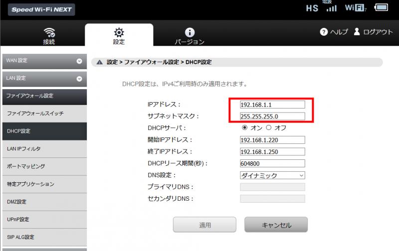 LAN側IPアドレスは、管理画面の「設定」→「ファイアウォール設定」→「DHCP設定」から変更できます。