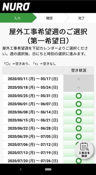 NURO光から来た屋外工事希望日程調整のSMSからアクセスしたページ