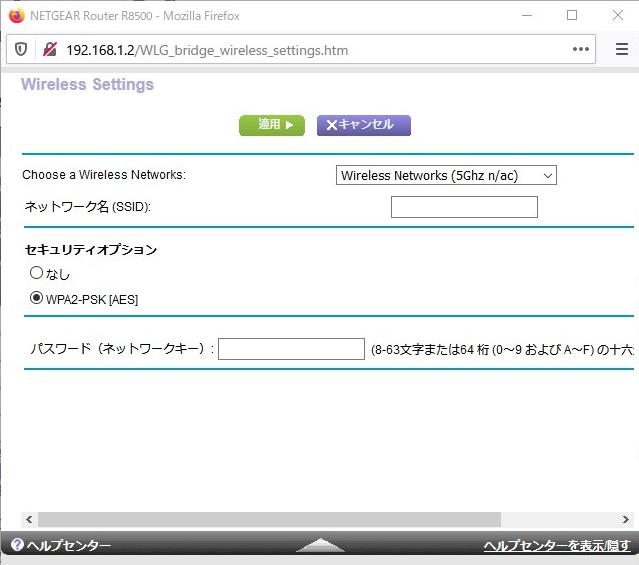 ネットワーク名(SSID)、セキュリティオプション、ネットワークのパスワードを入力します。