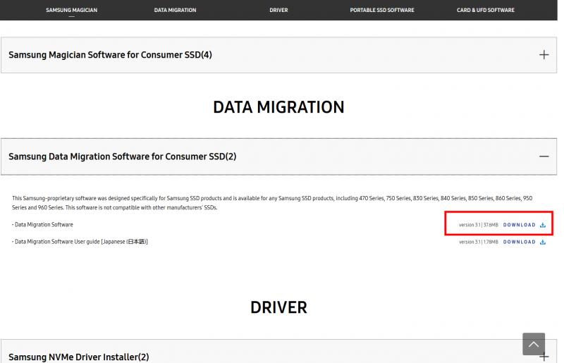 「DATA MIGRATION」から移行ツールがダウンロードできます。