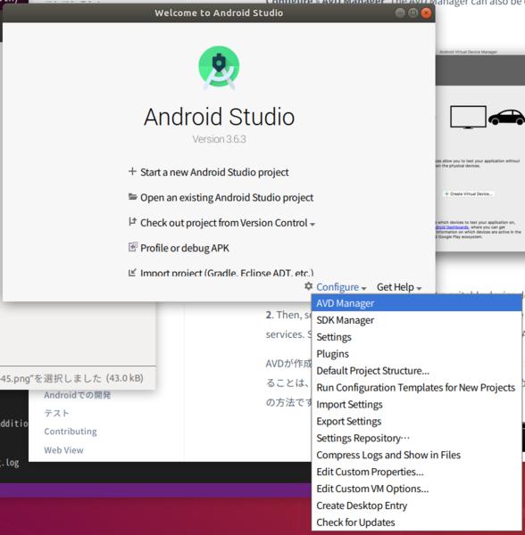 """画面右下の""""Configure"""" -> """"AVD Manager""""を選択します。"""