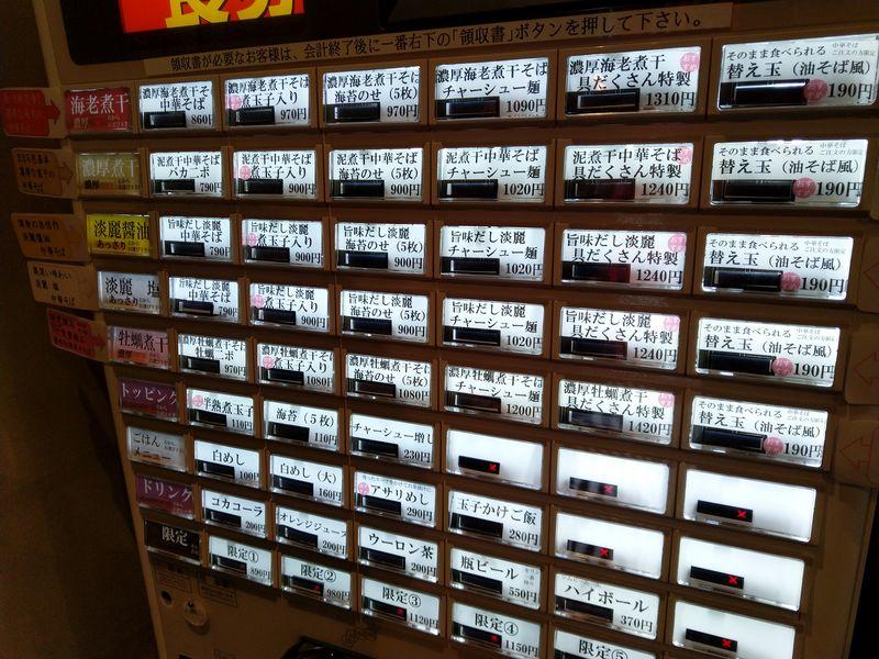 のれんをくぐると券売機があるので、先に注文を決めておきましょう。