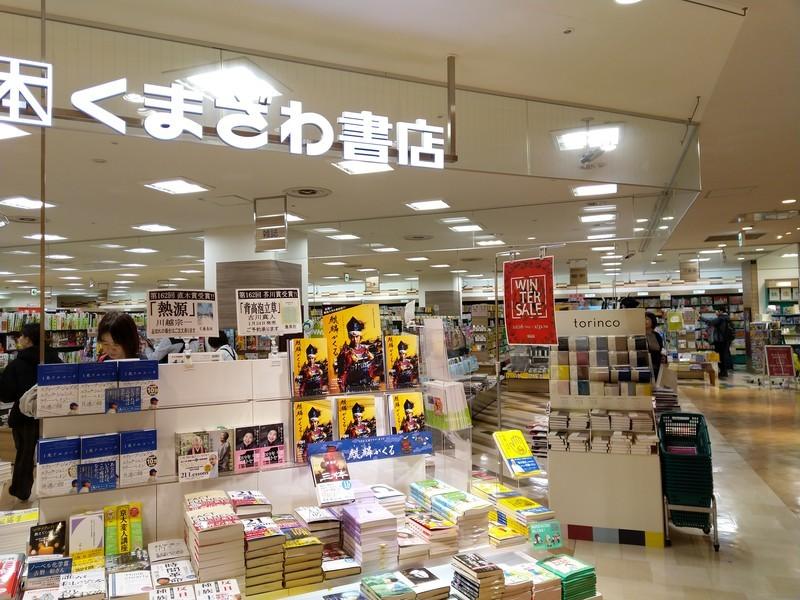 取手駅の駅ビルにある本屋はくまざわ書店