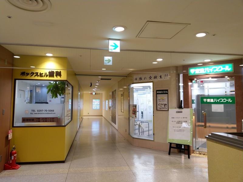 取手駅の駅ナカには歯医者や東進ハイスクールがあります。