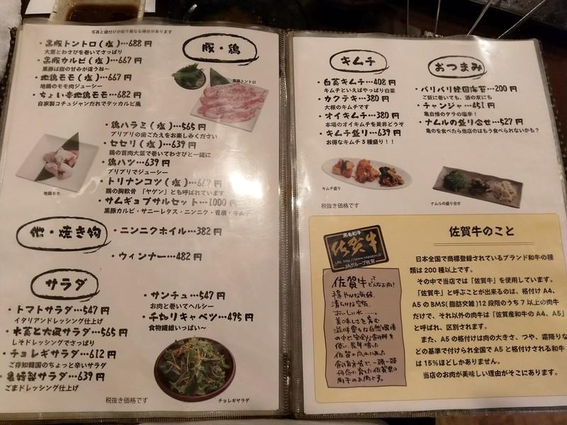 尻手の炭火焼肉屋「亀」のメニューの豚やサラダ、キムチ、おつまみなど