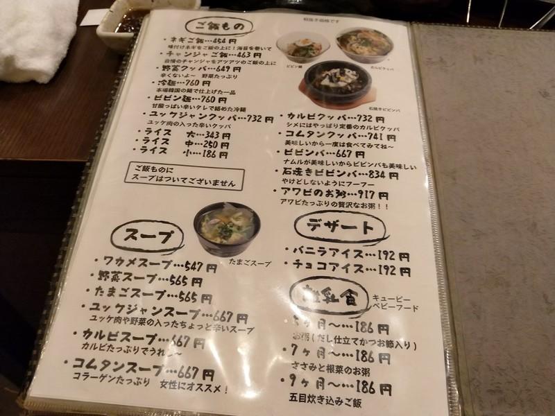 尻手の炭火焼肉屋「亀」のメニューのご飯ものやスープ、デザート、離乳食。