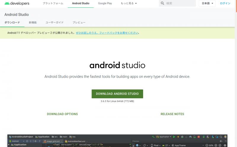 Android Studioのダウンロードボタン