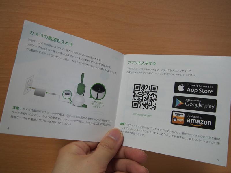 「Arlo」のマニュアルは日本語なので、英語がわからない人でも安心です。