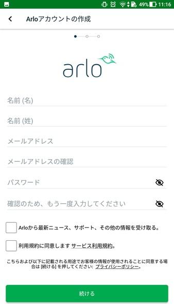 スマホからリアルタイムで赤ちゃんを見守れる「Arlo」のスマホアプリのアカウント作成画面。