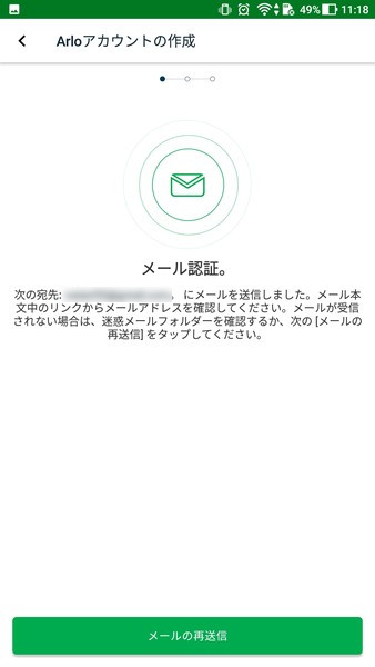 スマホからリアルタイムで赤ちゃんを見守れる「Arlo」のスマホアプリのメール認証画面。